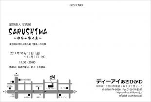 星野直人写真展「SARUSHIMA 〜都会の無人島〜」DM